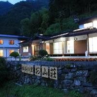 民宿 お山荘の写真