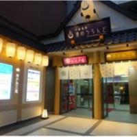 川越湯遊ランド・ホテル三光の写真