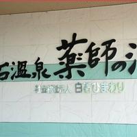 白石温泉薬師の湯の写真