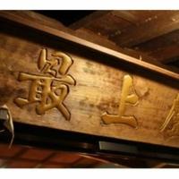 日本秘湯を守る会【公式WEB専用】最上屋旅館の写真