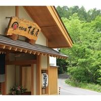 日本秘湯を守る会【公式WEB専用】やまの宿下藤屋の写真