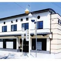 丸米旅館の写真