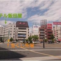 ホテル飯田屋の写真
