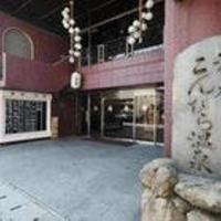 こんぴら温泉湯元八千代の写真