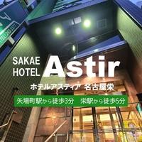 ホテルアスティア名古屋栄の写真