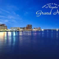 新潟グランドホテルの写真