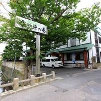 津軽藩本陣の宿 柳の湯の写真