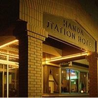 半田ステーションホテルの写真