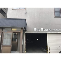 Bigstone Tsukudaの写真