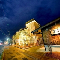 旅館玉之湯の写真