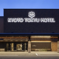 京都東急ホテルの写真