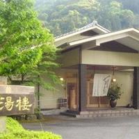 嬉野温泉 風の宿 旅館 千湯樓の写真