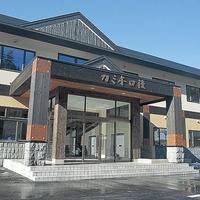 十勝岳温泉 カミホロ荘の写真