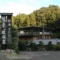 臼杵 鷺来ヶ迫(ろくがさこ)温泉 源泉 俵屋旅館 コト白鷺館の写真