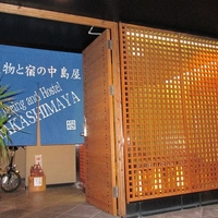 染物と宿の中島屋の写真