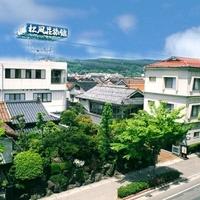 松風荘旅館の写真