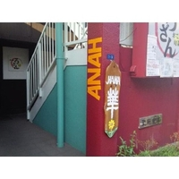 Guest House Hana(華)の写真