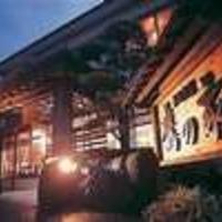 和風旅館 鷹の家の写真
