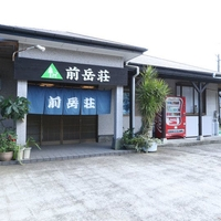 民宿前岳荘の写真
