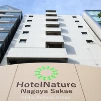 ホテルナチュレ名古屋栄 紀州鉄道グループの写真