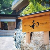千年の美湯 そうだ山温泉 和 YAWARAGIの写真