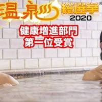 竜王ラドン温泉ホテル 湯ーとぴあの写真