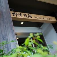 野津旅館の写真
