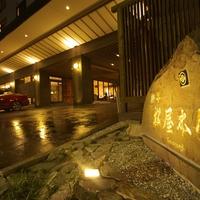 旅亭 松屋本館 Suizenjiの写真