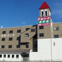 宇和パークホテルの写真