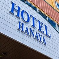 ビジネスホテル花屋の写真
