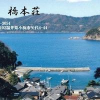 民宿 橋本荘の写真