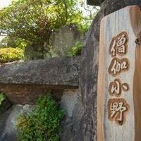僧伽小野の写真