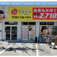 もみかる 中川法華店の写真