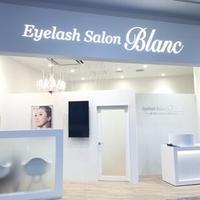 アイラッシュサロン ブラン イオンモール堺鉄砲町店(Eyelash Salon Blanc)の写真