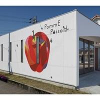 ポム ポイズン(PommE PoisoN)の写真