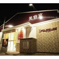 美容室 プークワ 中川春田駅前店の写真