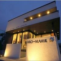 アロマヒル(ARO-MAHIR)の写真