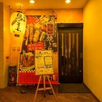 串焼き処 日比谷 鳥こまち 新潟駅前店の写真