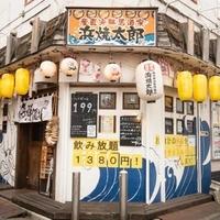浜焼太郎 東長崎店の写真