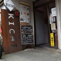 モダン食堂 KICHIの写真