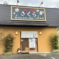 焼肉さくら 久保田店の写真