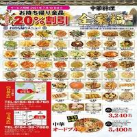 中華料理 全家福 春採店の写真