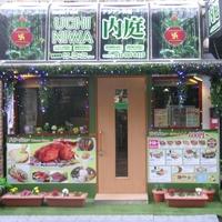 アジアン料理 内庭の写真