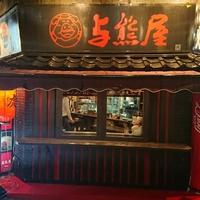 鉄板酒場 与熊屋/よぐまやの写真