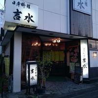 日本料理 吉水の写真