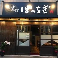 肉焼の館 ぱっちぎの写真