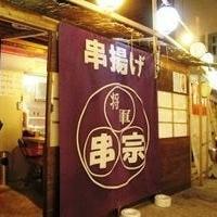 長州屋台村の写真