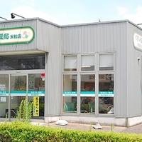 南山堂薬局 米松店の写真