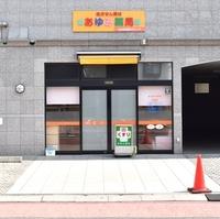 新生堂薬局 あゆみ薬局の写真