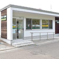 おりーぶ薬局 南大野田店の写真